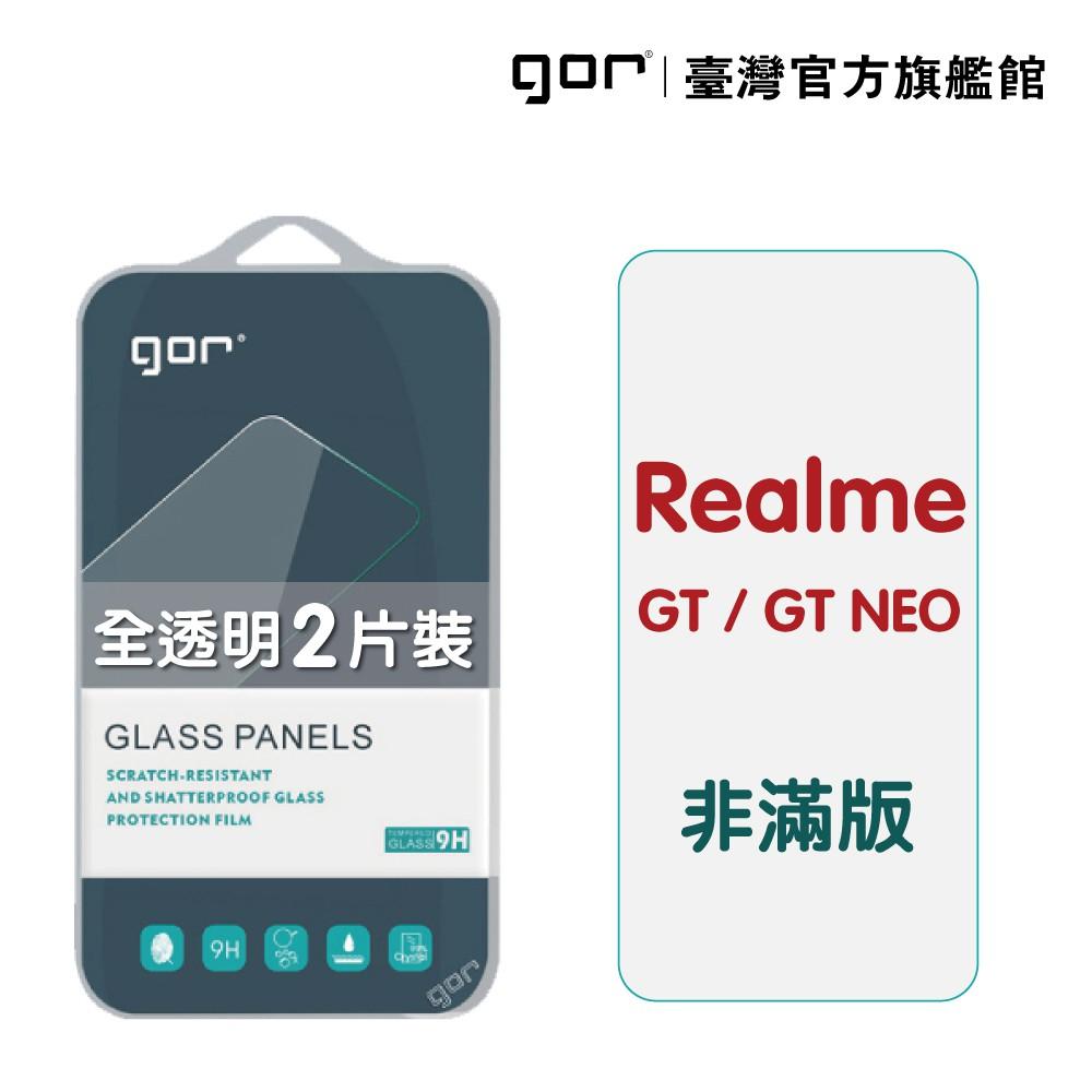 【GOR保護貼】Realme GT/GT NEO 9H鋼化玻璃保護貼 realme gt neo 全透明非滿版2片裝
