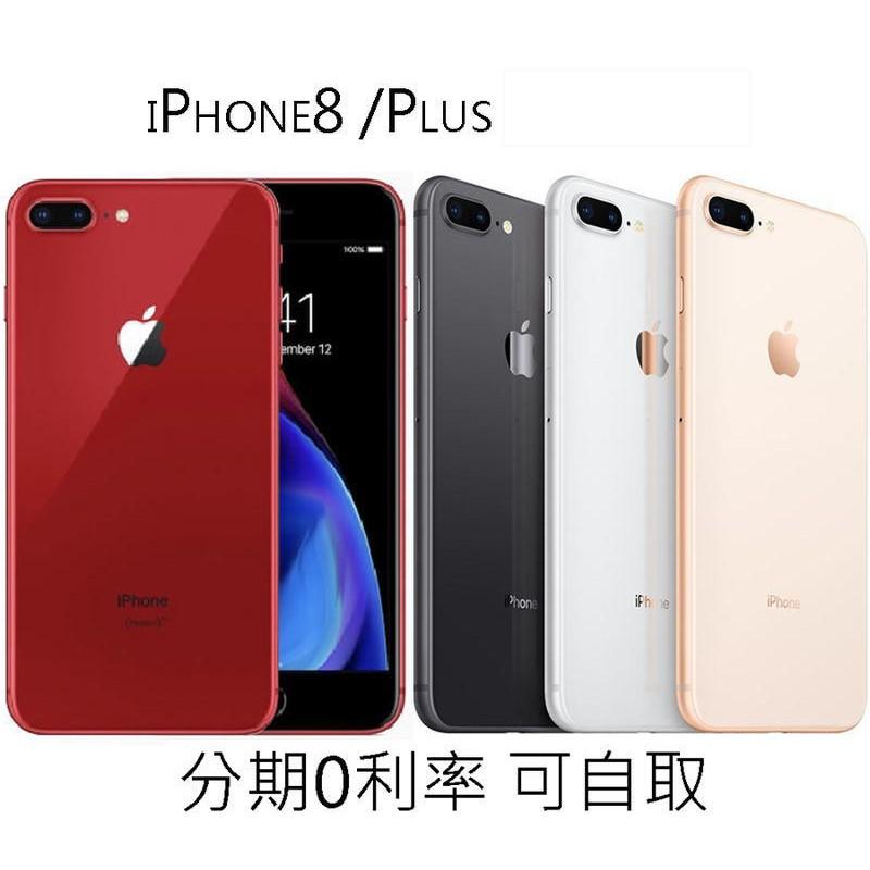 Apple iPhone8 Plus 256G 64G i8 i8+ 1200萬照相 福利品
