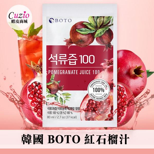 韓國 BOTO 紅石榴汁 80ml 濃縮石榴汁 石榴飲