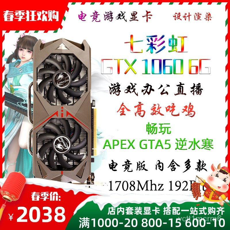 熱賣→七彩虹GTX1060 6G電競版二手微星顯卡1660 5G華碩3G影馳1070 8G
