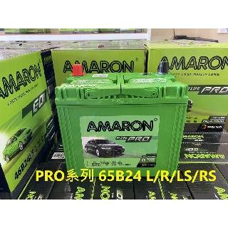 【旺宇電池】AMARON PRO 愛馬龍銀合金電池 65B24L 65B24R 65B24LS 65B24RS 新竹縣