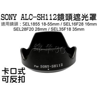 SONY SEL35F18 E 35mm F1.8 OSS SEL28F20 FE 28mm F2 鏡頭遮光罩 嘉義縣
