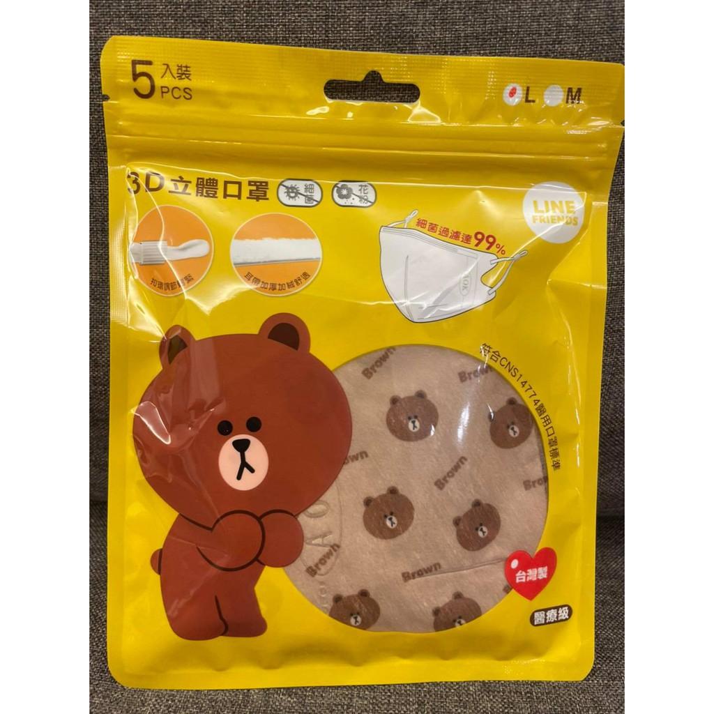 醫療級 國家隊 台灣國際生醫 哈密瓜橘  x AOK LINEFRIENDS 熊大 野獸國 全新袋裝 3D立體口罩