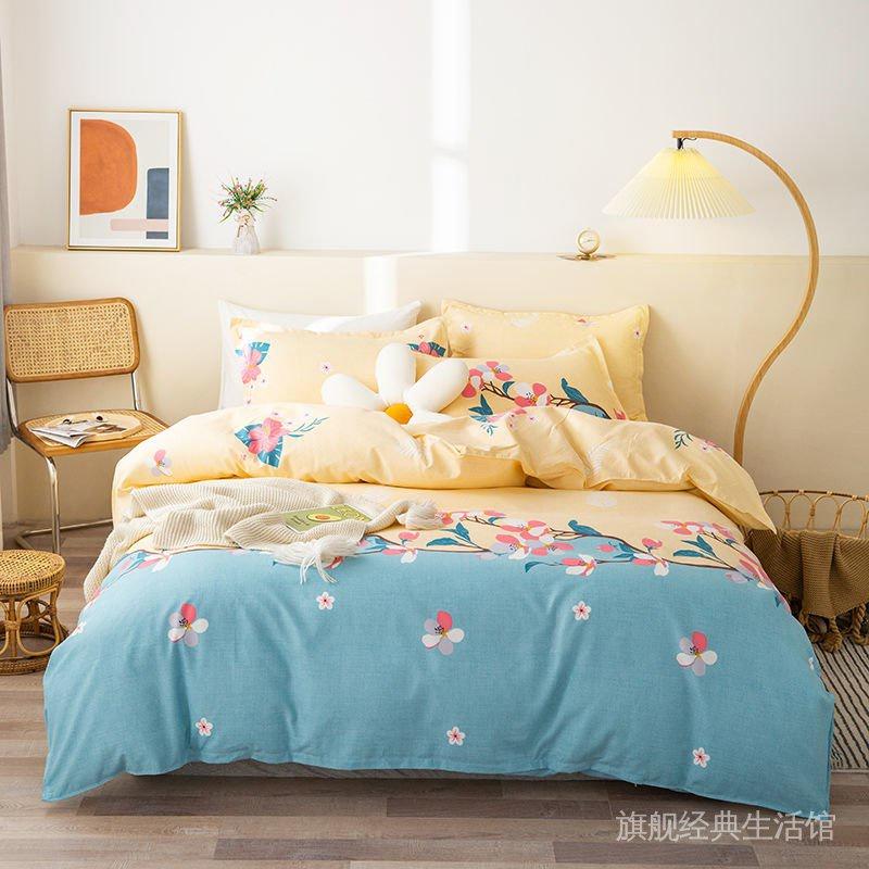 標準單人床包被套四枕套件組 床上用品網紅親膚被套1.8米床罩學生宿舍0.9床 120X200