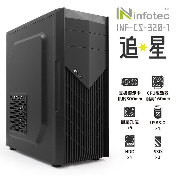 【大台南電腦量販】infotec 320 追星 USB3.0 遊戲機殼 超級便宜