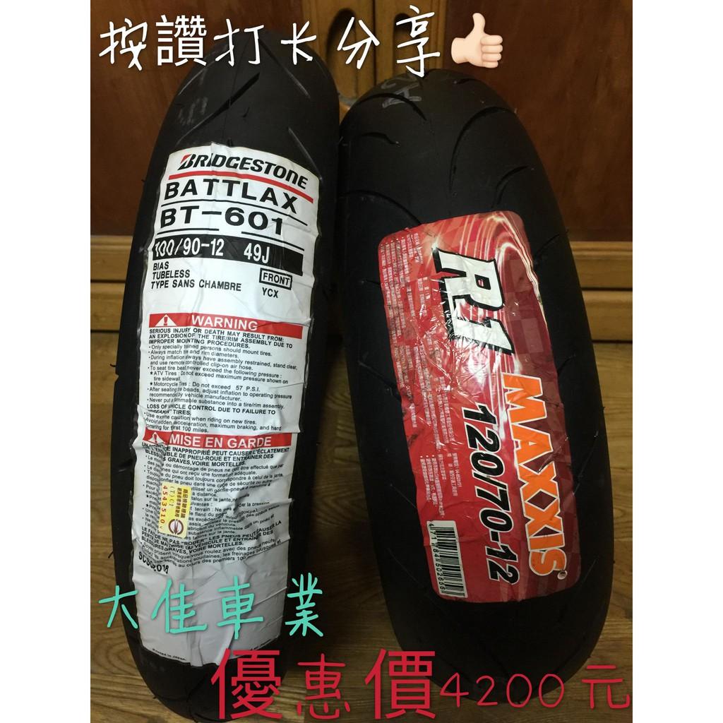 【大佳車業】台北公館 BT601 100/90-12 配 R1 120/70-12 一組優惠價4200元 需FB按讚分享