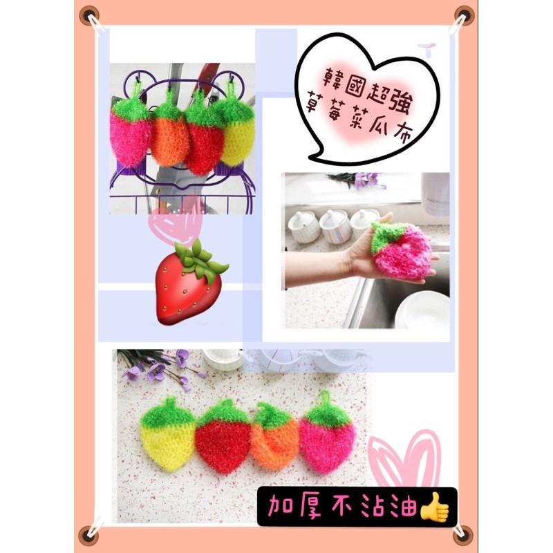 🔹 現貨商品🔹韓國超強草莓菜瓜布-洗碗刷/洗碗布/菜瓜布-加厚不沾油(顏色隨機出貨)