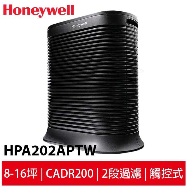 Honeywell 抗敏系列空氣清淨機 HPA-202APTW HPA-202【送HEPA濾心2片+活性碳濾網4片】