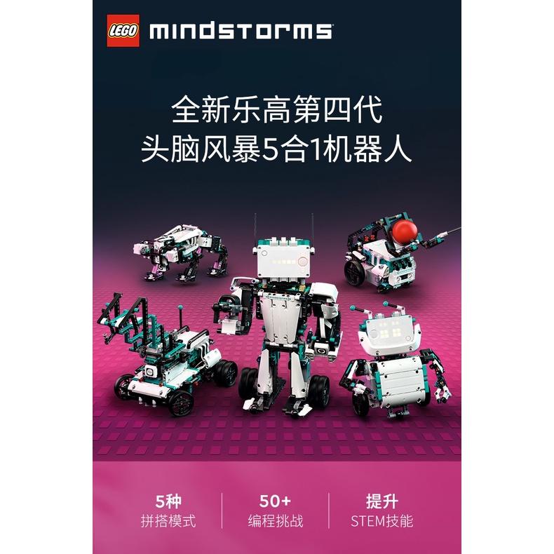 【關注立減100】LEGO樂高? MINDSTORMS? 51515頭腦風暴機器人發明家拼搭積木 禮物