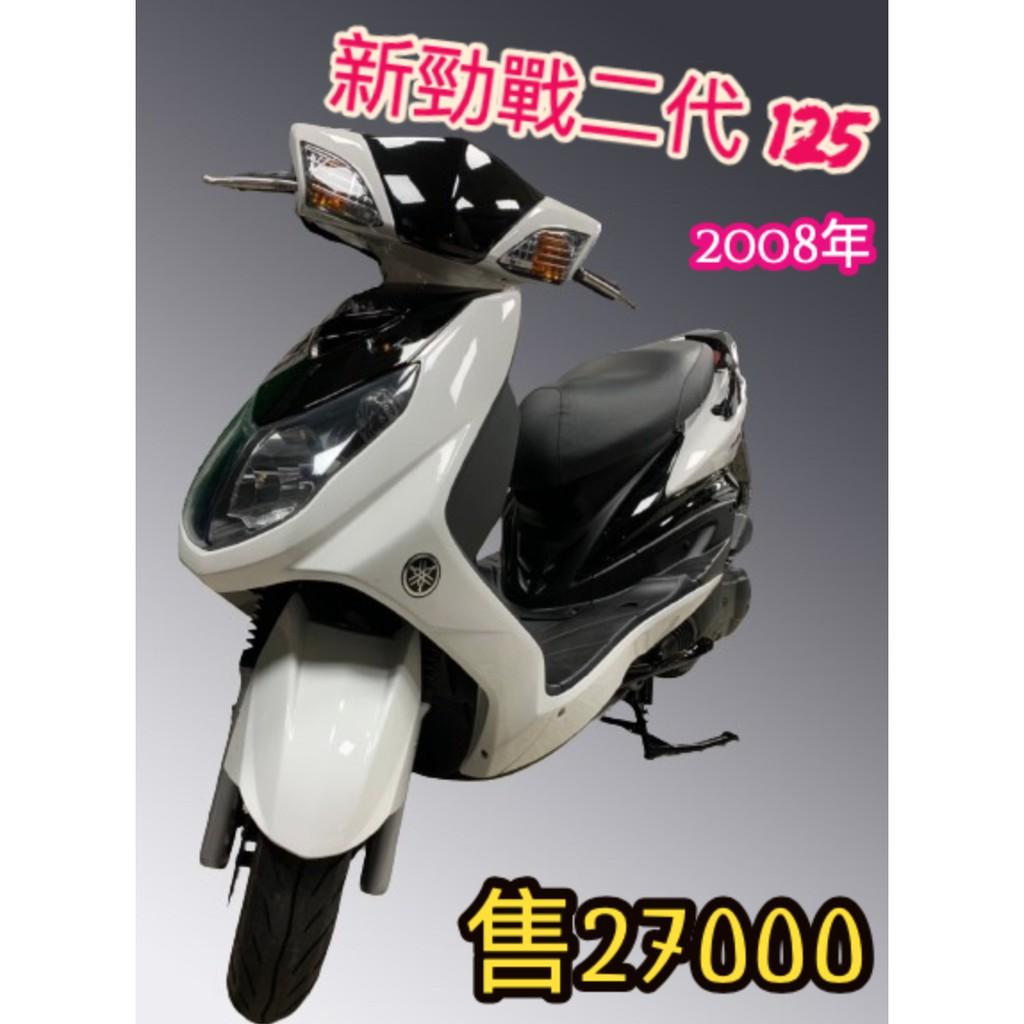 ◤三重中古/新車買賣◥ ✒ 新勁戰二代 125 / 2008年