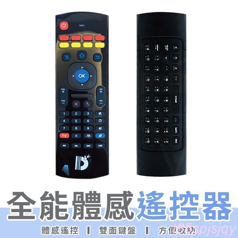 【t85】MX3體感飛鼠遙控 無線滑鼠 體感滑鼠 無線 飛鼠 遙控器 安博盒子 小米 安博