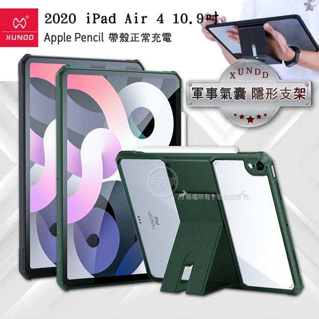 威力家 XUNDD 軍事氣囊 2020 iPad Air 4 10.9吋 隱形支架殼 平板防摔保護套 平板套