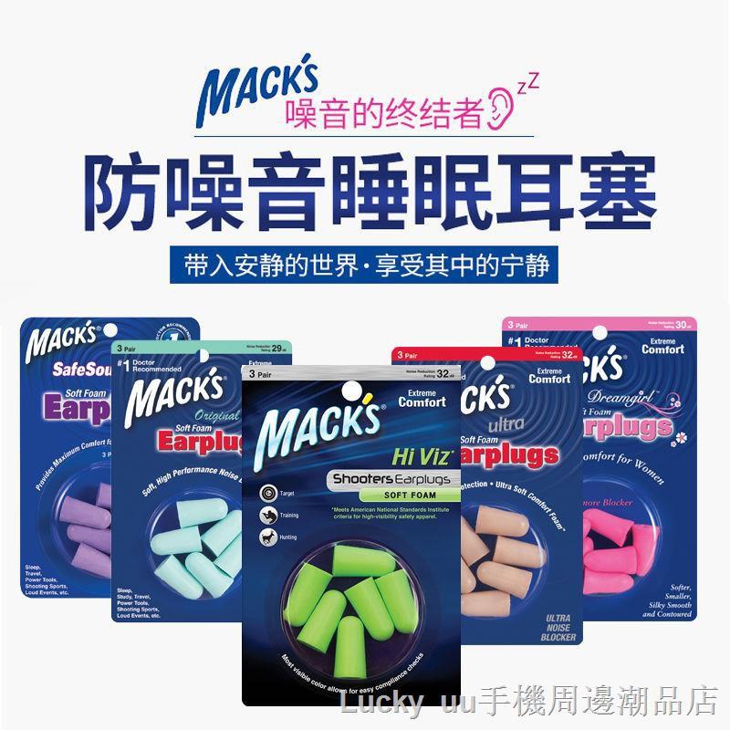 美國MACK'S隔音耳塞 專業睡眠耳塞 宿舍防打呼神器 耳塞 隔音耳塞 降噪耳塞 防噪音耳塞 睡眠耳塞
