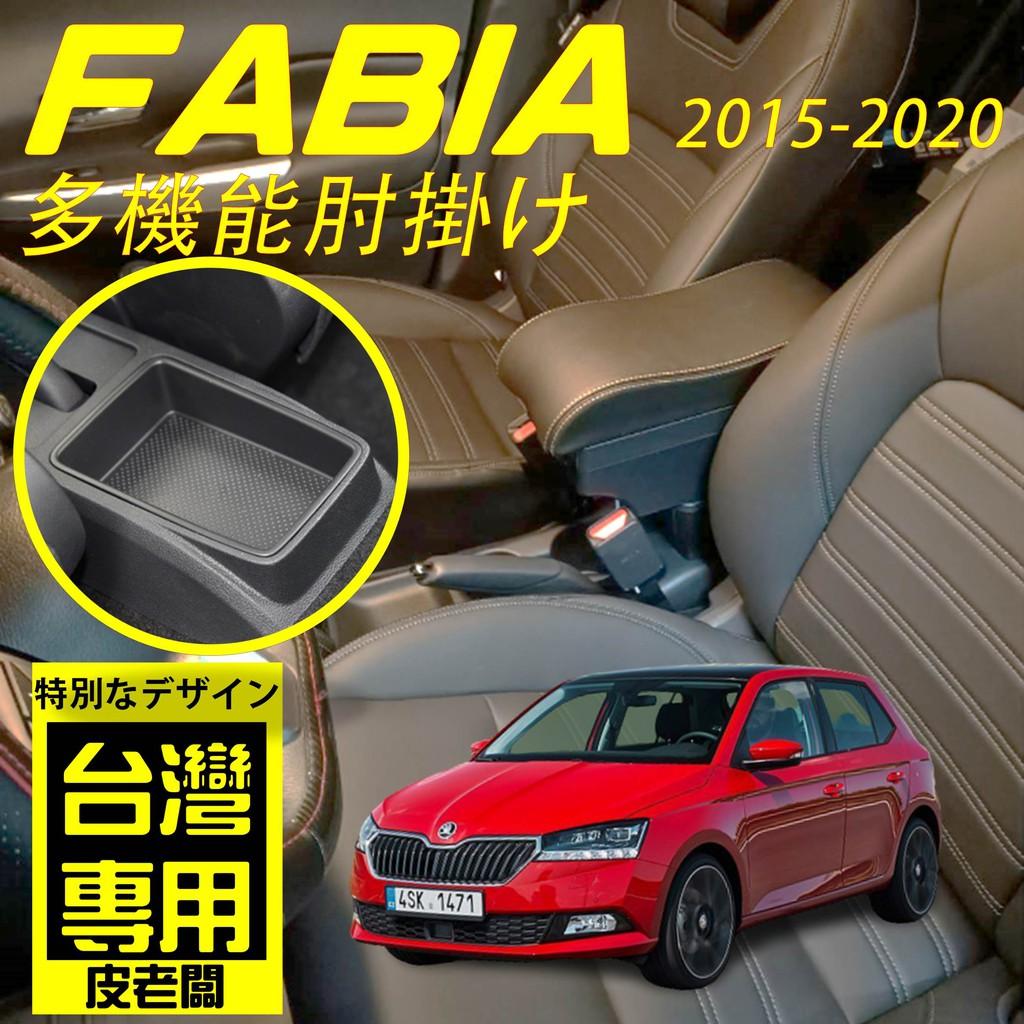 【皮老闆】SKODA FABIA MK3 扶手箱 中央扶手置杯架 雙層置物 USB充電 波浪款