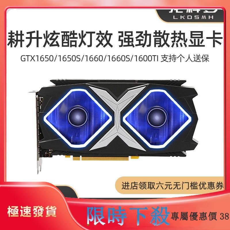 耕升GTX1660/1660S/1650/1650S追風/炫光OC臺式獨立電競遊戲顯卡