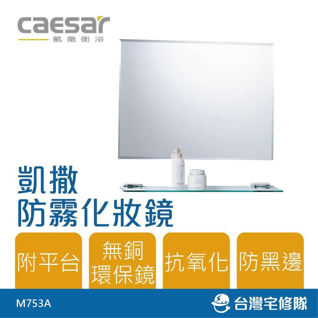 Caesar 凱撒衛浴 防霧化妝鏡 M753A 60x45cm 浴鏡 附玻璃平台 衛浴配件-台灣宅修隊17ihome