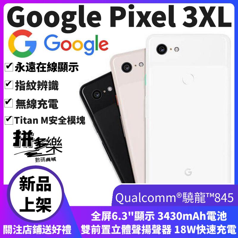 【拼多樂】99新福利機 Google Pixel 3 Pixel 3XL 三代 64GB/128GB 正品免運