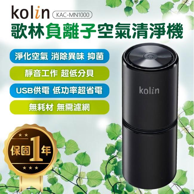 歌林 負離子空氣清淨機 GD☀️質感推薦❤️空氣清淨機 免濾網 免耗材 清淨機 負離子空氣清淨機 KAC-MN1000