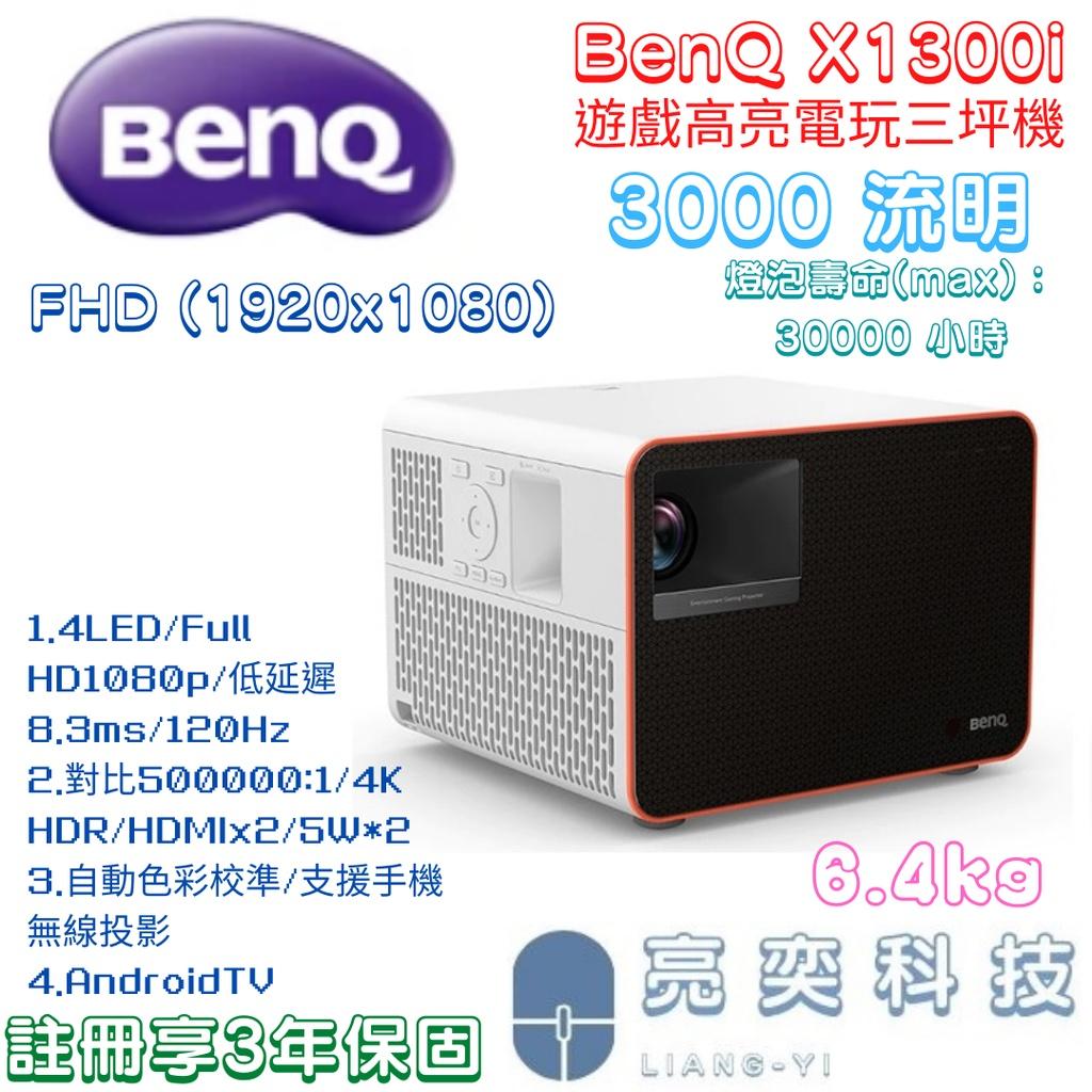 💚【亮奕科技】💛 BenQ X1300i 遊戲高亮度電玩三坪機【3000流明】
