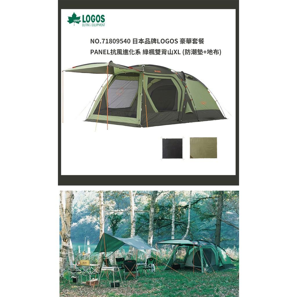 71809540日本LOGOS 綠楓雙背山XL 帳棚套組 六人帳篷一房一廳帳蓬 270*270帳