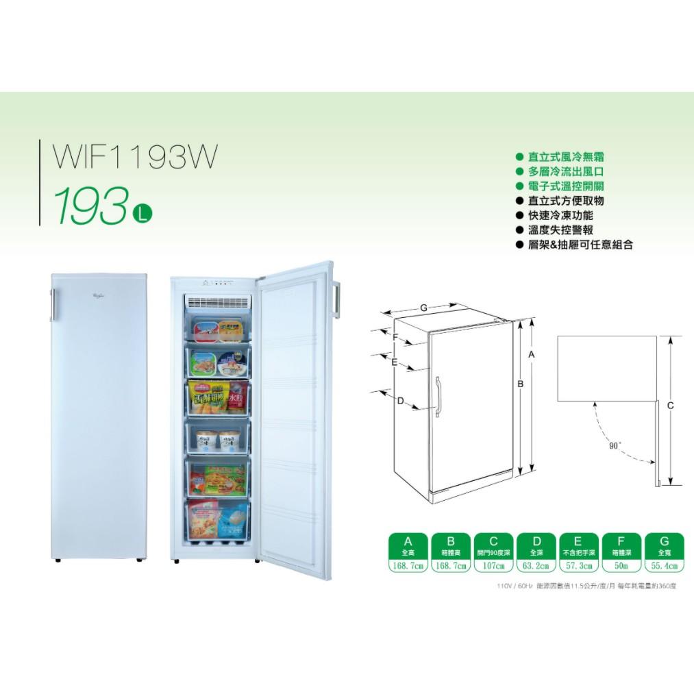 🚚免運🔸惠而浦 193 公升直立式無霜冷凍櫃 WIF1193W✔️可刷卡分期➰好市多線上✔免代購費✔宅配免運