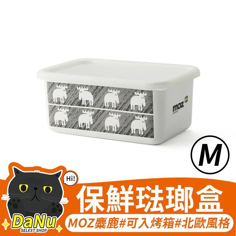 樂兜寶商城-MOZ麋鹿 保鮮琺瑯盒深型(M) 北歐風格 下午茶必備 野餐 療癒系餐具【Z210105】