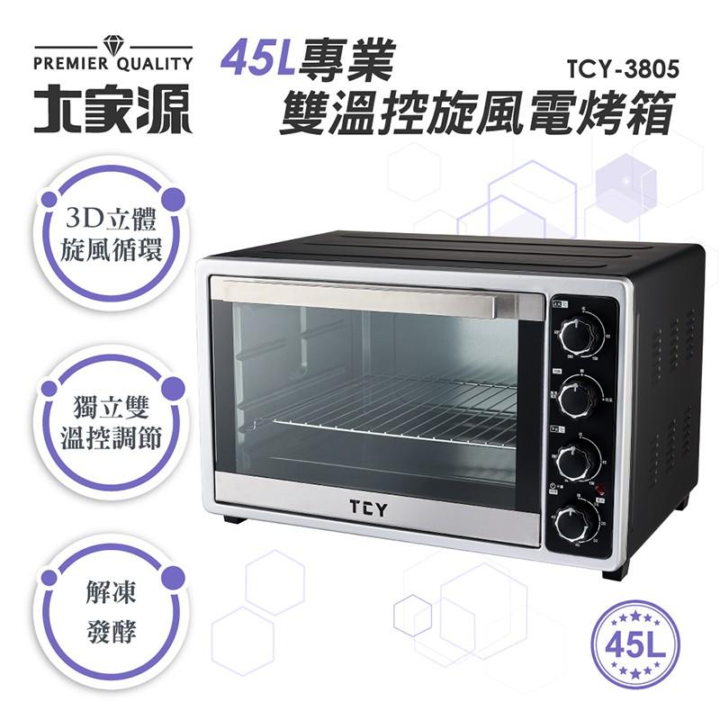 大家源 專業雙溫控旋風電烤箱 TCY-3805