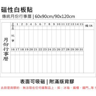 【磁性白板貼】傳統月份行事曆 月曆 60x90/ 90x120 軟白板 附背膠 桃園市