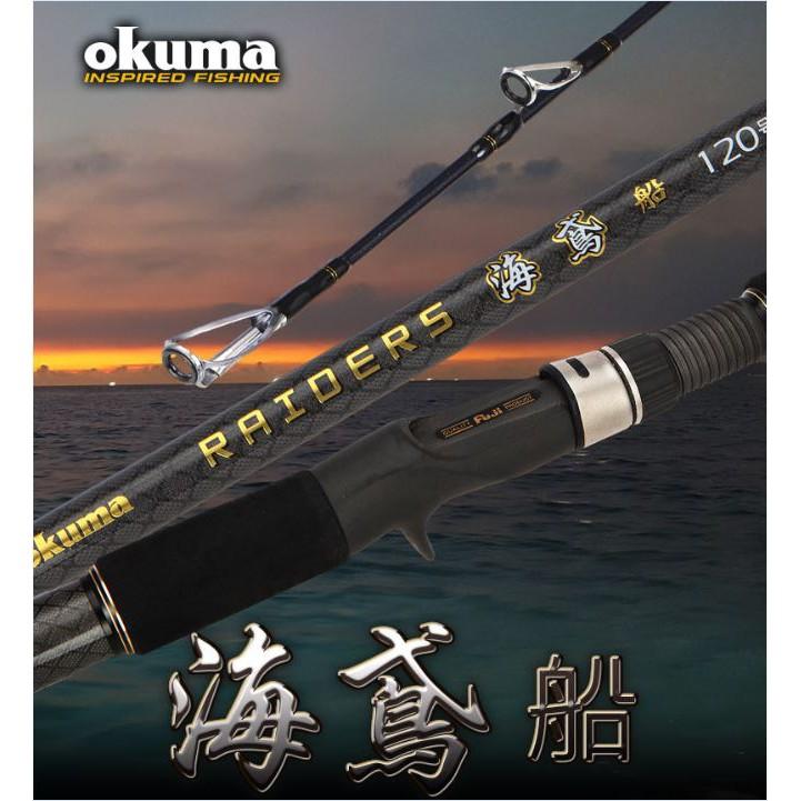 ((Happy Fishing)) OKUMA-海鳶 船釣竿 80/120號  210 七尺
