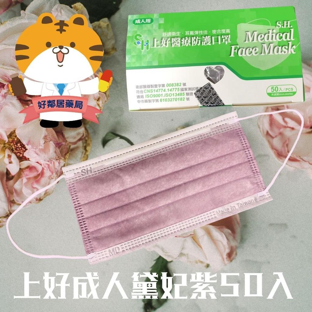 💓 💓 💓上好 醫療防護口罩 MD鋼印 特別款『黛妃紫』、『迷彩』💓 💓