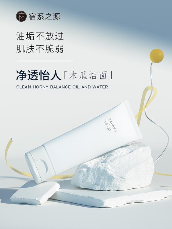 集美家宿系之源木瓜酵素潔面膏去深層清潔補水保濕卸妝洗面奶溫和黑頭