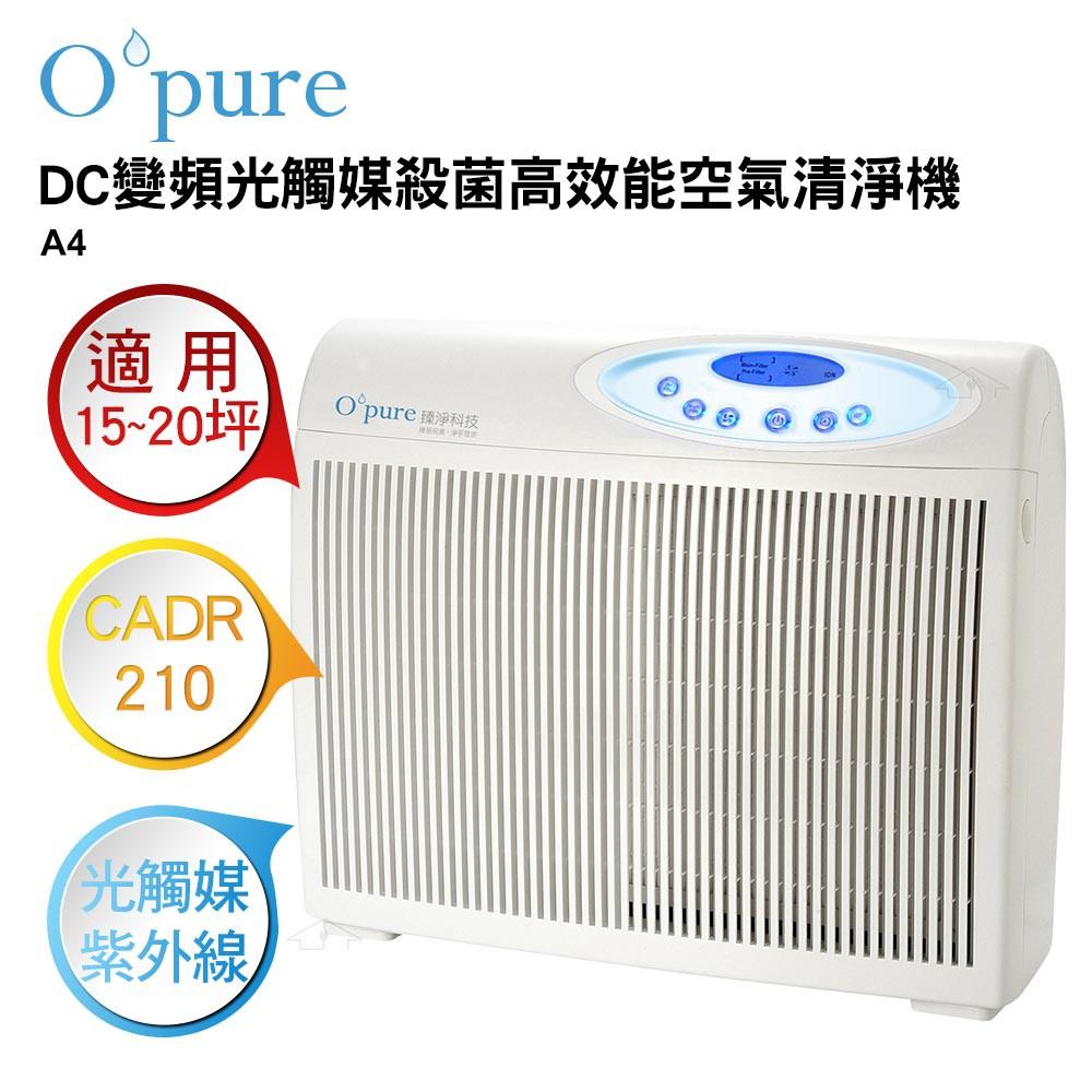 【Opure 臻淨科技】A4高效抗敏HEPA光觸媒抗菌DC節能空氣清淨機