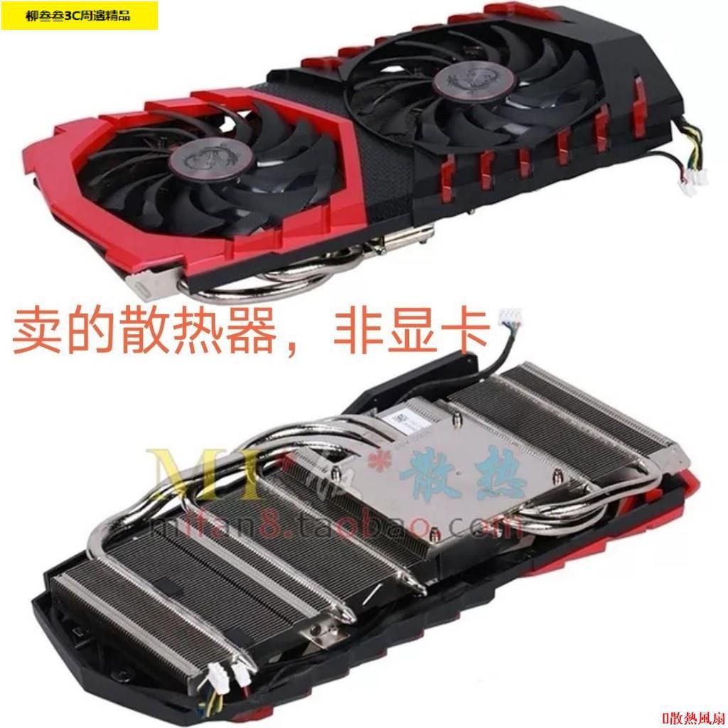 台灣熱銷 現貨 😍散熱風扇 msi/微星GTX1070/1060 GAMING 兼容GTX1080