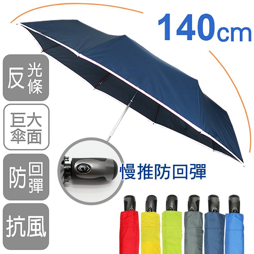 [雨之情]超強安全自動傘防回彈-140cm特大傘面K3062-(6色)