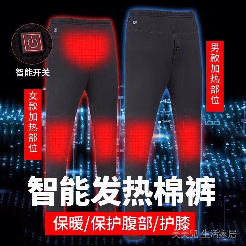 💕現貨熱銷💕智能發熱保暖長褲 USB供電男女碳纖維發熱褲 石墨烯加絨保暖 發熱棉褲