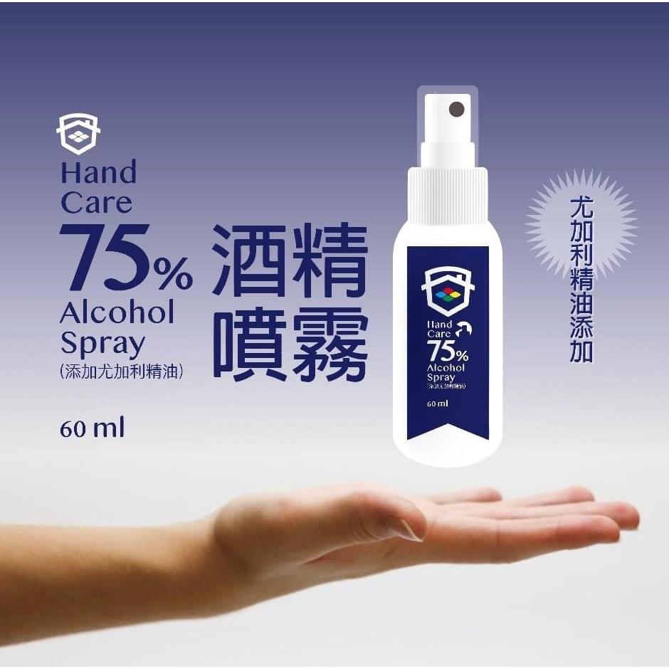 尤加利清潔酒精75%(60ML)