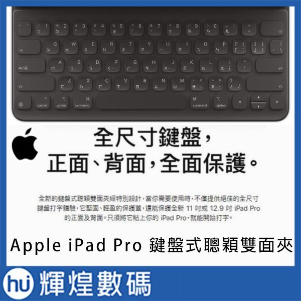 鍵盤式聰穎雙面夾, 適用於iPad Pro 12.9 吋及11吋  繁體中文 台灣公司貨 保固一年 現貨
