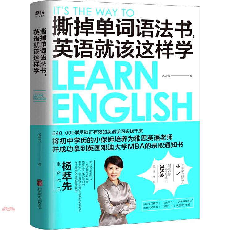 撕掉單詞語法書,英語就該這樣學(簡體書)[75折]