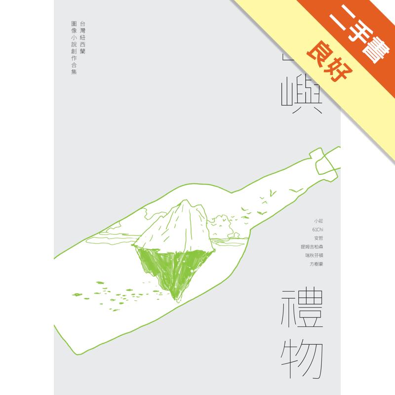 島嶼禮物:台灣紐西蘭圖像小說創作合集[二手書_良好]1375