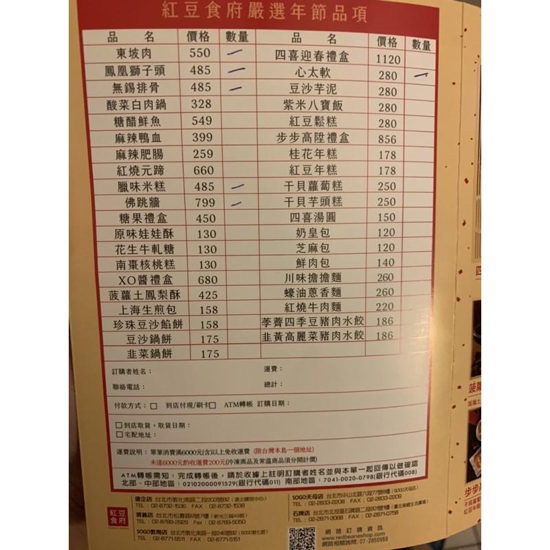 紅豆食府年菜組合,拼現金9折,再送7-11禮券200元,再送保冰提袋