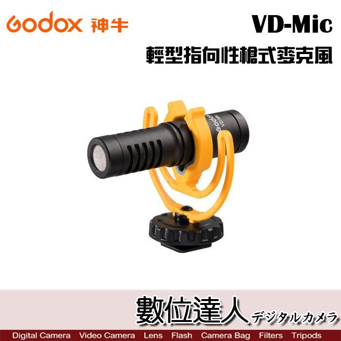 Godox 神牛 VD-Mic 輕型指向性槍式麥克風 / 風心型 減震架 收音 Podcast 兔毛 錄音 數位達人