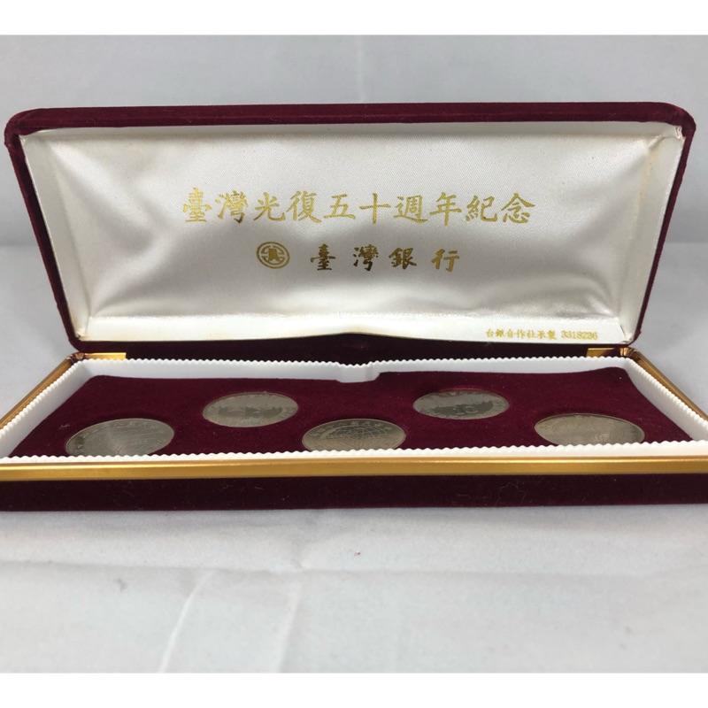 台灣光復50週年紀念幣組 (84年發行)