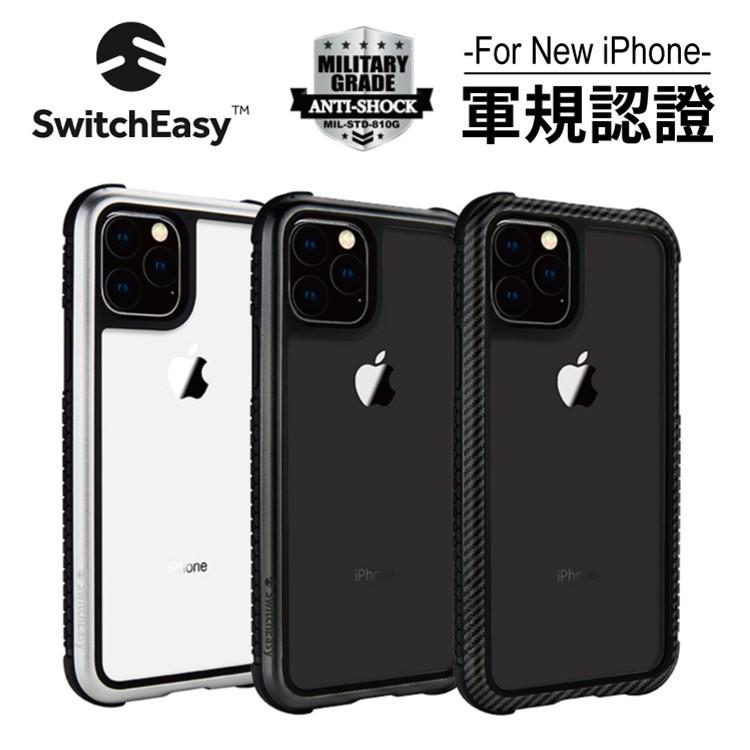 【Switch Easy】玻璃軍規防摔殼 iphone