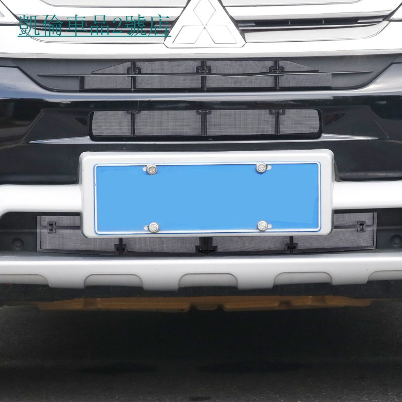 Mitsubishi~適用于16-20款 Outlander水箱防蟲網改裝配件專用防護罩汽車用品