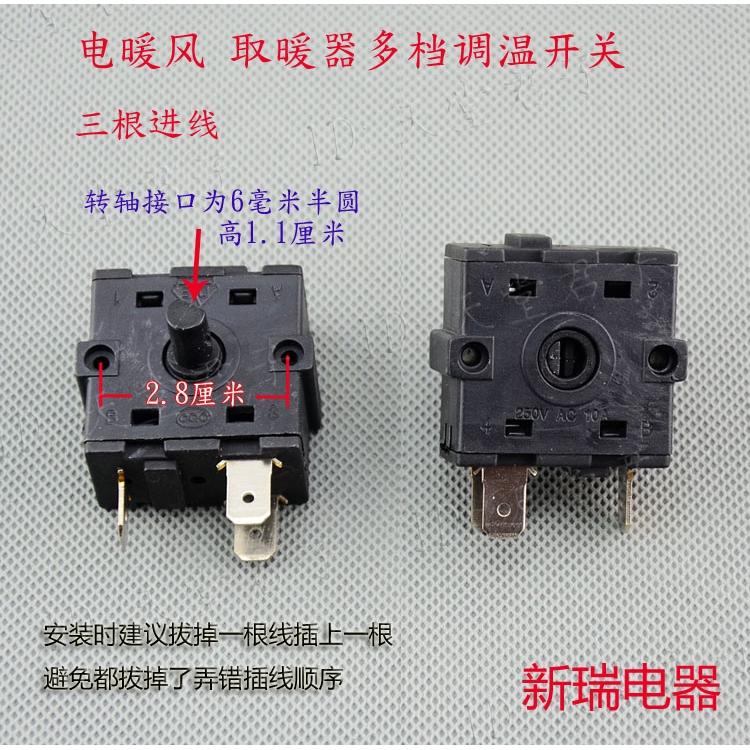 電暖器 取暖器配件 3腳檔位調溫開關 小太陽暖風機電油汀檔位開關