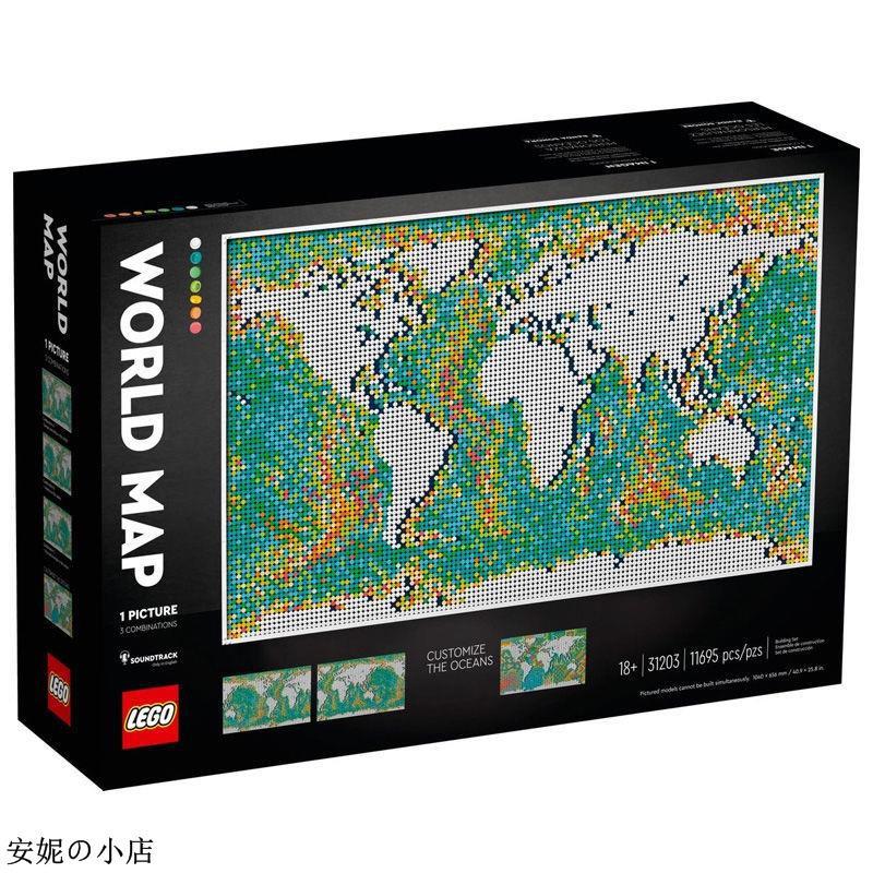 【安妮の小店】【正品保障】樂高(LEGO)積木玩具31203世界地圖