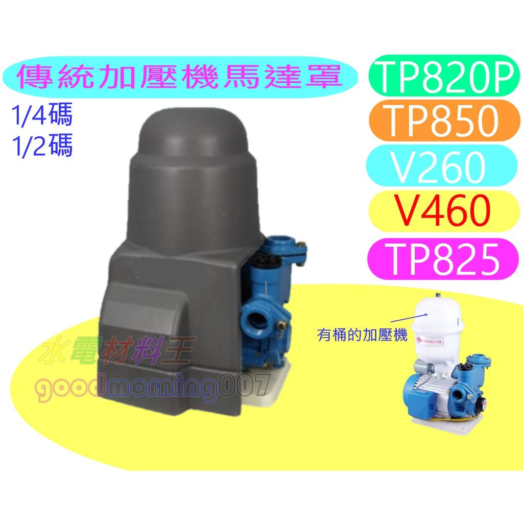 ☆水電材料王☆ 加壓機 傳統加壓 防雨罩  專用 TP820P TP825 V260 V460  九如 大井 東元