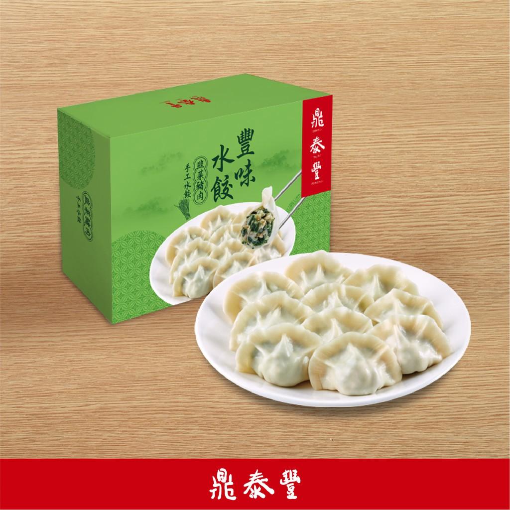 鼎泰豐 韭菜豬肉手工水餃(20入)