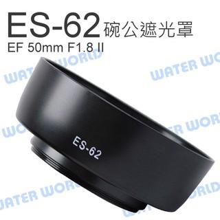 【中壢NOVA-水世界】For Canon ES-62 副廠遮光罩 碗公遮光罩 50mm F1.8 相容原廠 桃園市