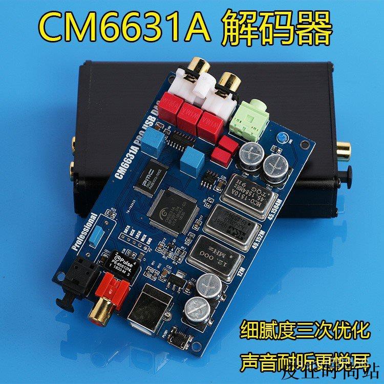 皮丘时尚站【熱賣】(廠家直銷)數字界面USB轉I2S/SPDIF同軸解碼板32/24Bit 192K聲卡